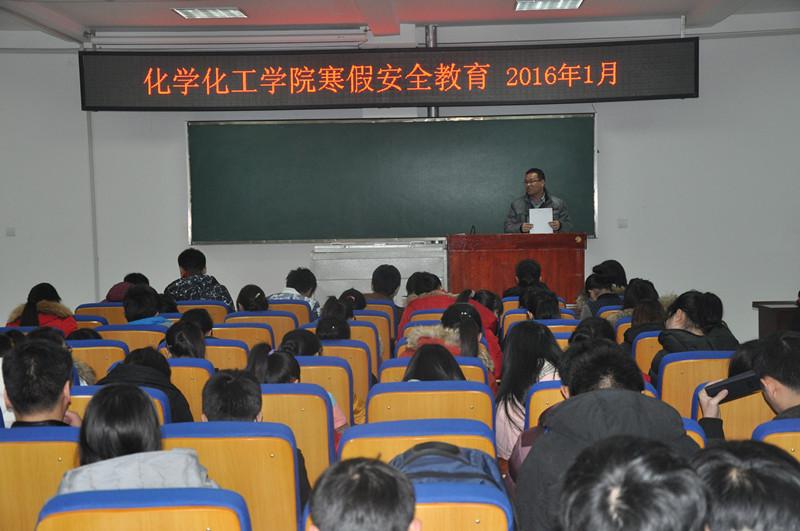 我院开展寒假 春节期间学生安全教育主题班会活动
